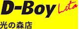 D-Boy Lita 光の森店